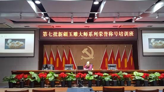 荣获第七批新疆玉雕大师系列荣誉称号名单