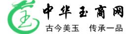 中华玉商网