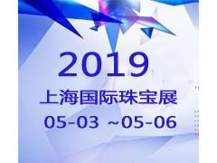 2019年上海国际珠宝展