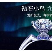 上海铂利德钻石有限公司