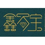 南阳市恒玉伟业珠宝有限公司