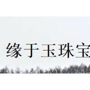 镇平县缘于玉商贸有限公司
