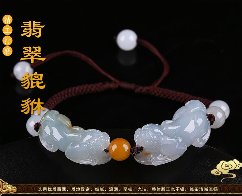 貔貅手链玉石翡翠如意玉貔貅手串女款生日中秋节礼物